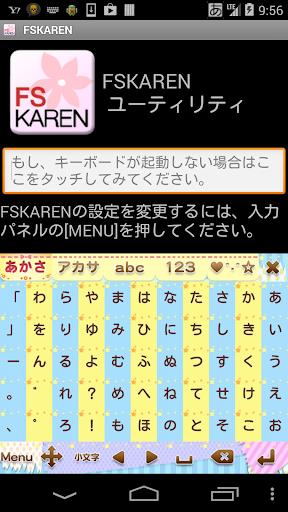 玩免費工具APP|下載FSKAREN キーボードスキン 【デコかわ】 app不用錢|硬是要APP