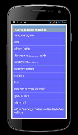 Aayurveda Home Remedies Hindi