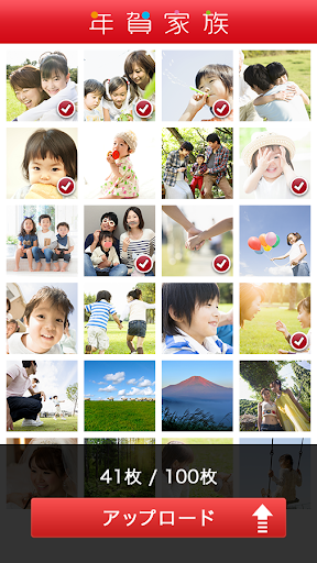 玩免費攝影APP|下載年賀家族 写真アップローダー app不用錢|硬是要APP
