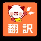 POPO 翻訳 韓国語 英語 中国語