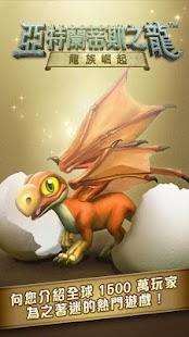 亞特蘭蒂斯之龍:龍族崛起