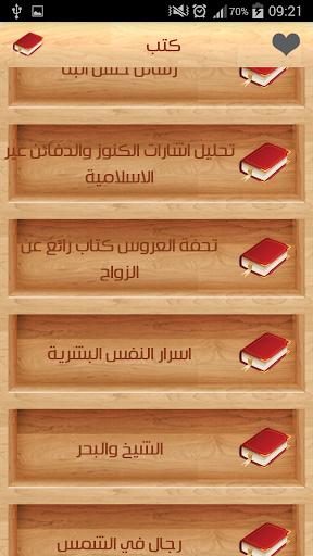تعليم مبادئ اللغة العربية