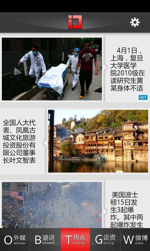 中国文摘 - screenshot