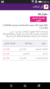 My STC - screenshot thumbnail