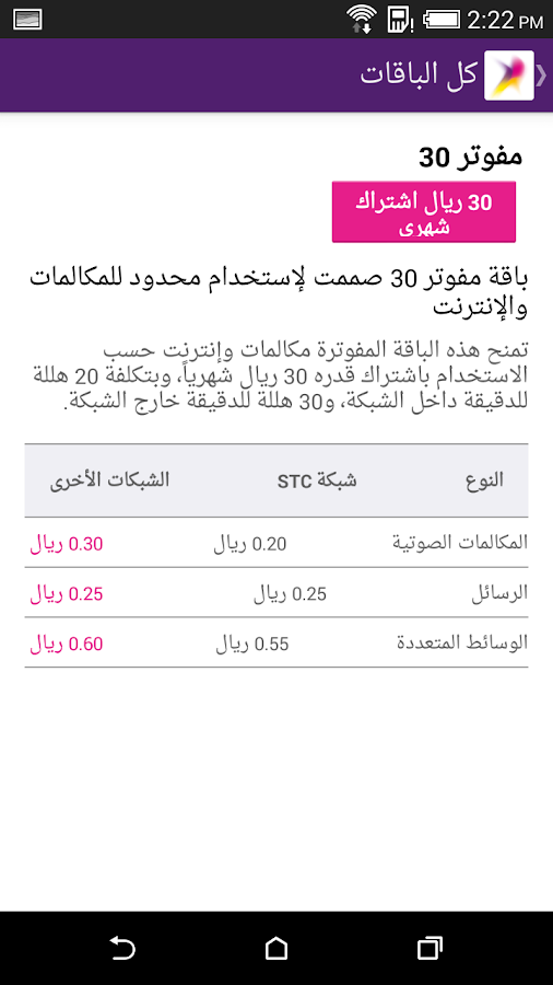 My STC - screenshot