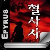 [무협]혈사자(전9권,완)-에피루스 베스트소설