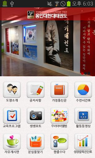 【免費教育App】현대태권도장-APP點子