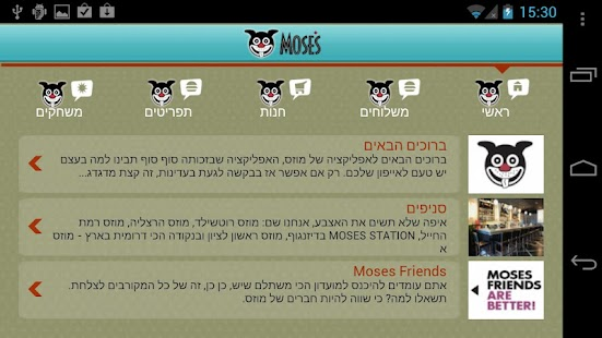 מוזס - screenshot thumbnail