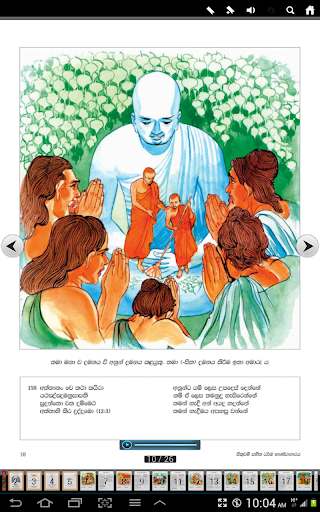 【免費書籍App】Dhammapada Sinhala,Atta-12-APP點子