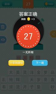 玩休閒App|疯狂猜歌开心版2免費|APP試玩