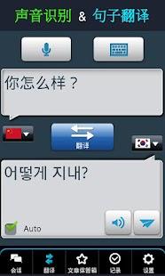 即时韩语会话 教育 App-愛順發玩APP