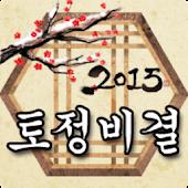[무료]2015년 토정비결-자평성리학 오늘의운세