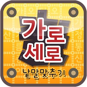 Free Download 가로세로 낱말맞추기 APK for Samsung