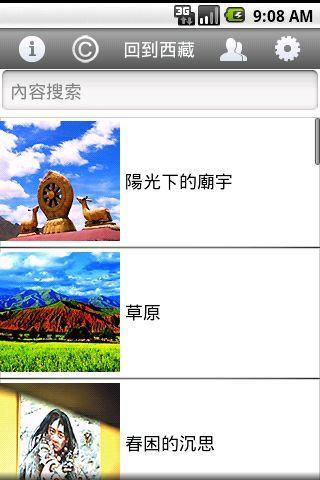回到西藏詩集- screenshot