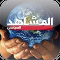 Al Mushahid Assiyassi logo