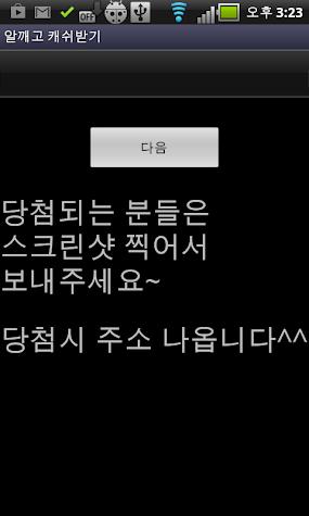 최강의군단 알깨고 캐쉬받기 Screenshot