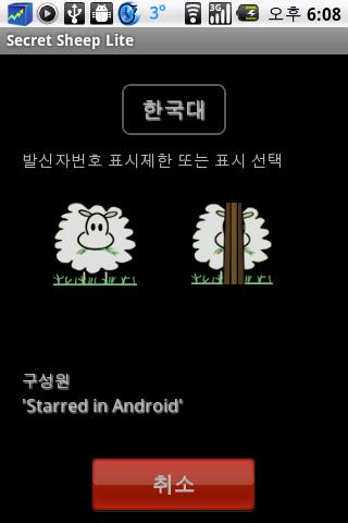 발신번호 표시제한(SecretSheep)Lite - screenshot