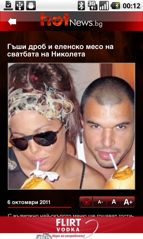 Hotnews- screenshot