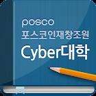 포스코인재창조원 Cyber대학 icon