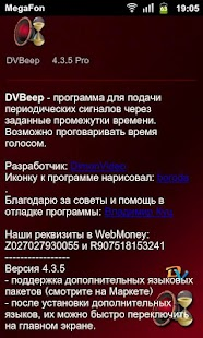 Russian for DVBeep - screenshot thumbnail