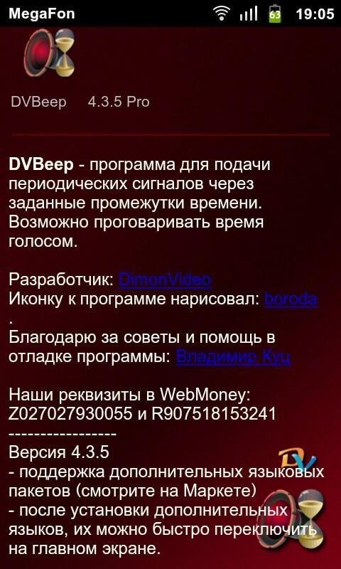 Russian for DVBeep - screenshot