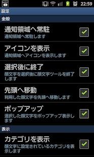 顔文字ツール Free- screenshot thumbnail