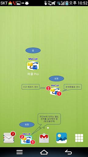 메콜 Pro-문자일괄수신 다중발송 투넘버 스팸 위치찾기