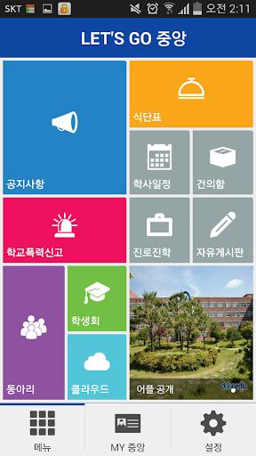 거제중앙고등학교 - LET'S GO 중앙