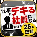 デキる社員になるための25の法則 icon