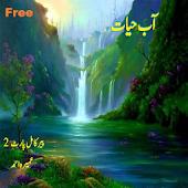 Abe Hayat Free Umera Ahmed