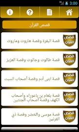 قصص القرآن الصوتي كامل Screenshot 2