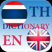 ไทยอังกฤษพจนานุกรม