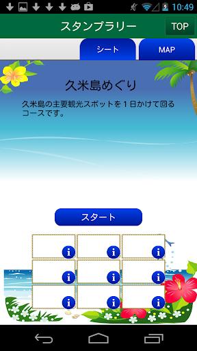 u4e45u7c73u5cf6u89b3u5149u306au3073 1.6.6 Windows u7528 2