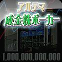 アルテマ成金株ポーカー icon