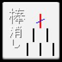 Stick Eraser Game icon