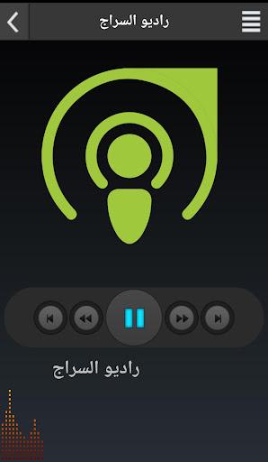 راديو السراج