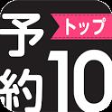 スマホの新作ゲーム探し-予約トップ10-★限定ギフト発行中★ icon