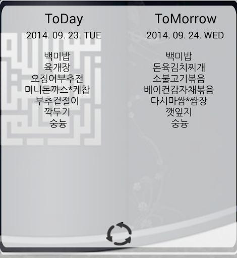 목원대학교 오병이어식단