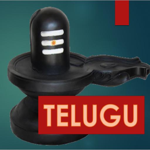 Shiva stuthi Telugu