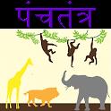 Panchatantra Stories (Marathi) icon