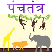 Panchatantra Stories (Marathi)