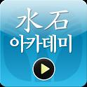 水石아카데미 icon