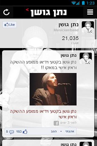 נתן גושן - screenshot