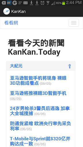 """看看網""新聞閱讀器 - KanKan.Today"