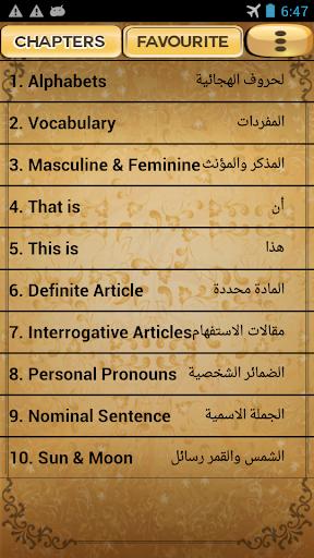 アラビア語話を無料で