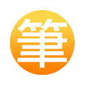 T9筆劃字典 icon