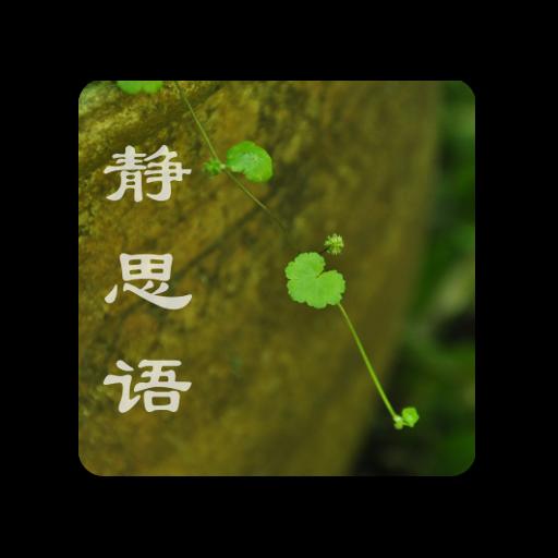 静思语 教育 App LOGO-APP試玩