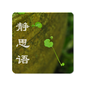 靜思語 Jing Si Aphorisms