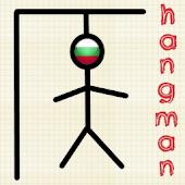 Paper Hangman (Bulgarian)