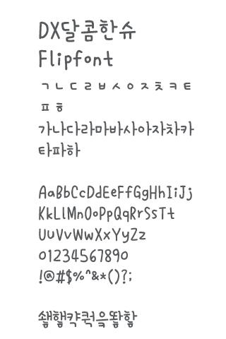 【免費娛樂App】DXSweetChou™ Korean Flipfont-APP點子